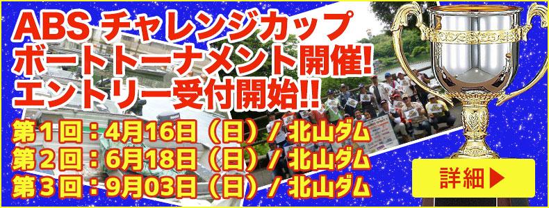 """""""ABSチャレンジカップ・ボートトーナメント"""""""