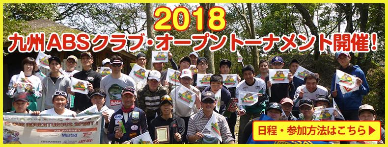 九州 ABSクラブ・ オープントーナメント