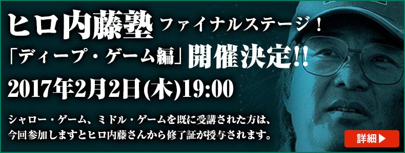 ヒロ内藤塾ファイナルステージ