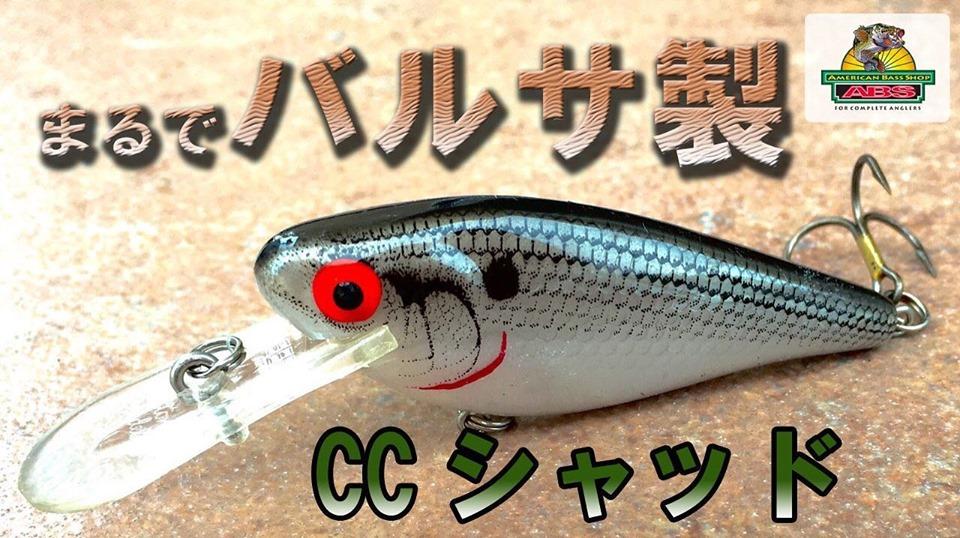 まるでバルサ製 CCシャッドの良さを実感 ABSバス釣り動画 Cotton Cordel C.C.Shad onerror=