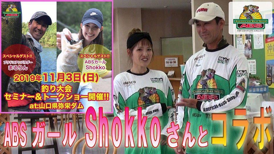ABS釣りガール Shokkoさんとコラボしました 大会ではランカーバスも! ABSバス釣り動画 onerror=