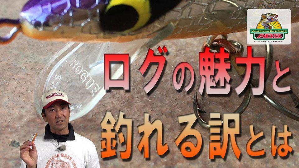 モンドリングバイトを誘発!ラトリンログARB1200の魅力と釣れる理由を解説 DVD映像特別l公開 ABSバス釣り動画 SMITHWICK Floating Rattlin Rogue onerror=