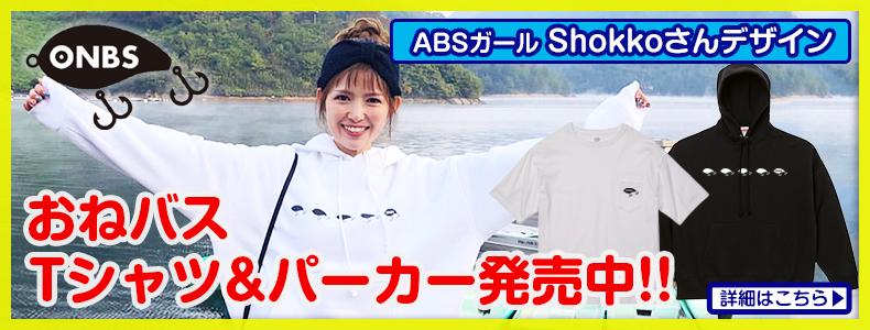 おねバスTシャツ、パーカー販売!!