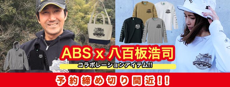 八百板浩司アイテム第2弾!!