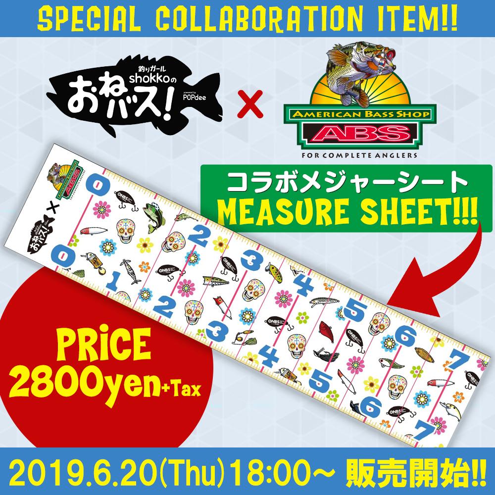 【数量限定】ABS x おねバス スペシャルコラボ商品「メジャーシート」本日 6月20日発売‼️ onerror=