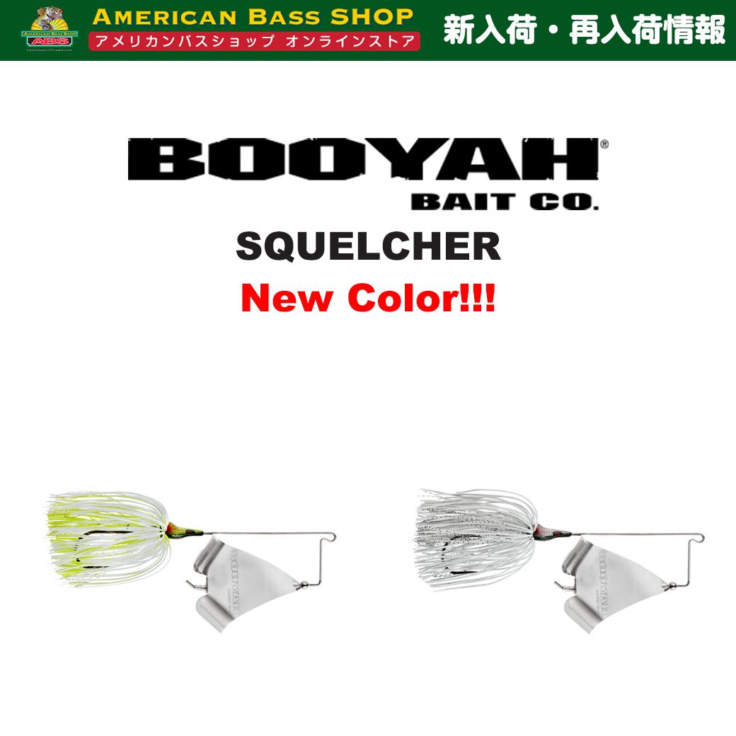 BOOYAH SQUELCHER
