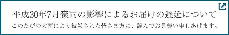 平成30年7月豪雨による配送遅延のお知らせ