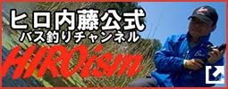 ヒロ内藤公式Youtubeチャンネル