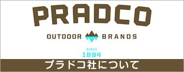 プラドコ社について