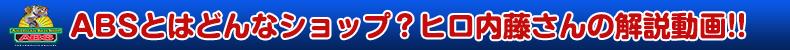 """""""ABSとはどんなショップ?ヒロ内藤さんの解説動画!!"""""""